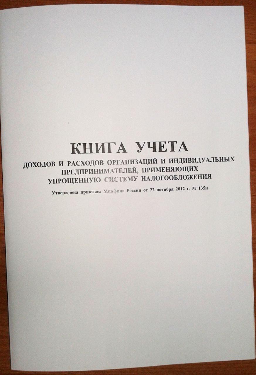 развернутая книга учета доходов и расходов организаций за 2015 год