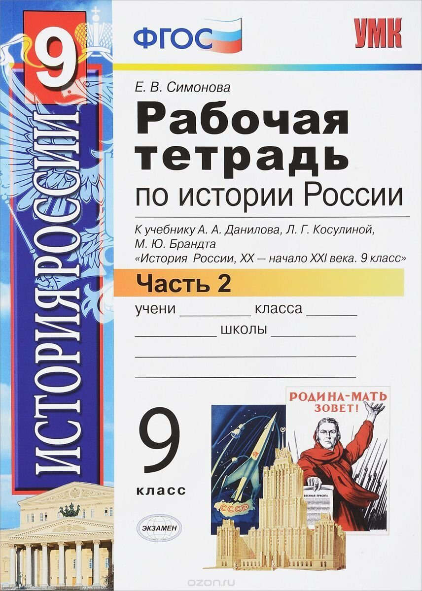 решебник по истории россии данилов косулина брандт