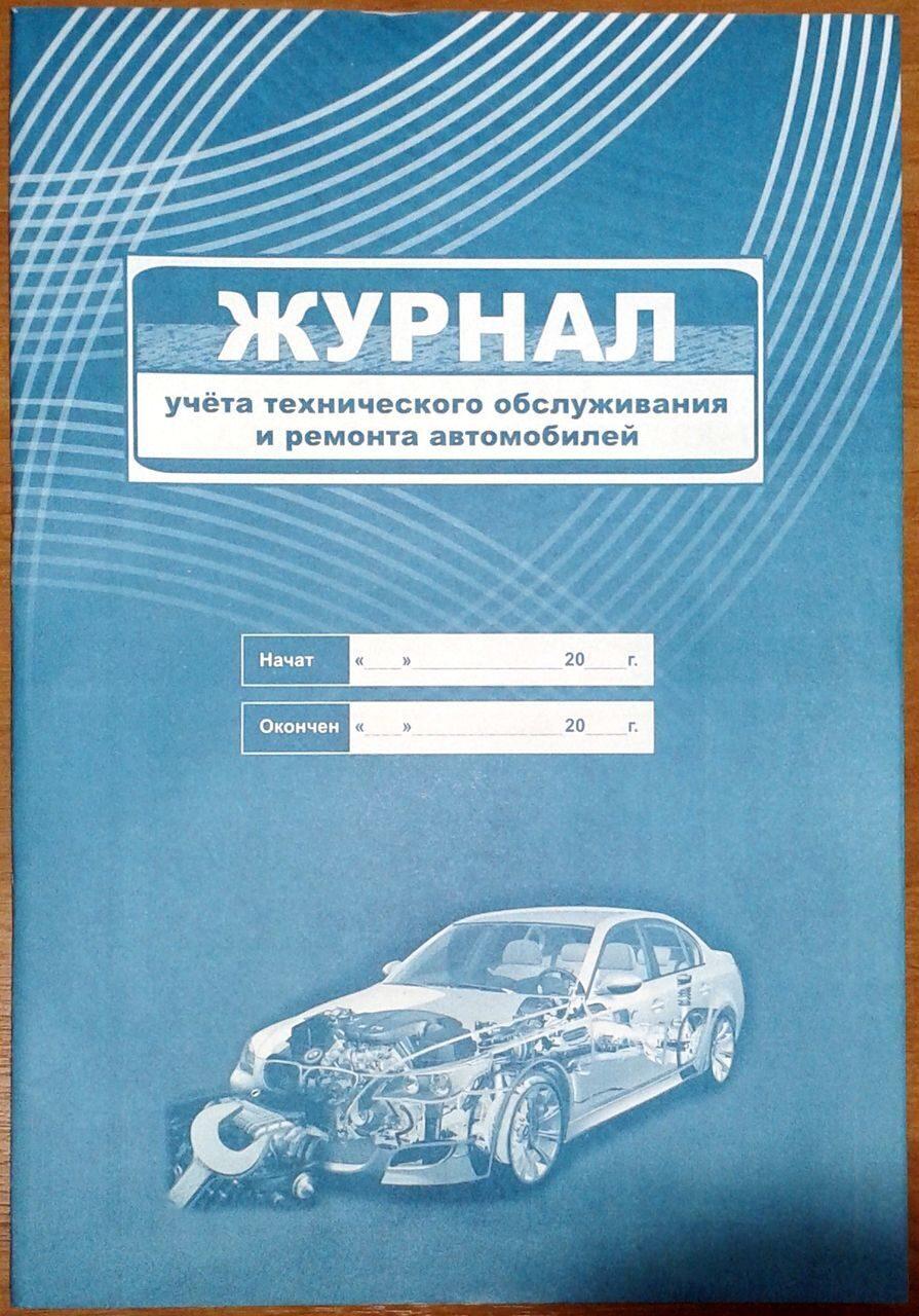 ЖУРНАЛ учета технического обслуживания и ремонта автомобилей, 64 стр