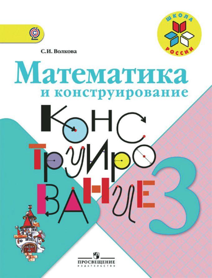 Математика. 2 класс. Ответы к заданиям