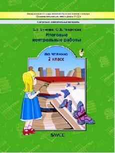 Бунеев Р Н Итоговые контрольные работы по чтению класс ФГОС